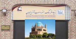 دفتر بنیاد فرهنگ و ادب آزربایجان در زنجان راهاندازی خواهد شد