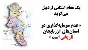 یک مقام استانی اردبیل میگوید عدم سرمایهگذاری دولت در استانهای آزربایجان «تاریخی» است
