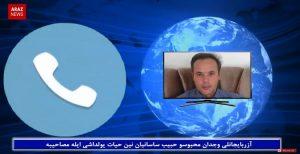مصاحبه با همسر فعال آزربایجانی حبیب ساسانیان + لینک مصاحبه