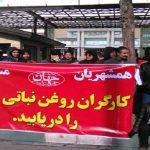 تجمع کارگران در برابر استانداری زنجان در پی اخراج ۲۰۰ کارگر روغن نباتی جهان