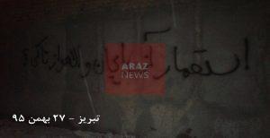 اعلام حمایت فعالین ملی آزربایجان از اعتراضات مردمی ملت عرب الاحواز + تصاویر