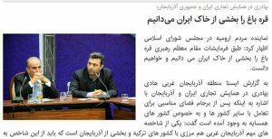 شیطنت خبرگزاری ایسنا: قره باغ را بخشی از خاک ایران میدانیم