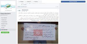 توهینهای نژادپرستانه به تورکهای آزربایجان در صفحه فیس بوکی سپیده دم با ۳۱۴ هزار عضو