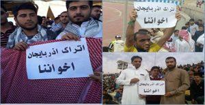 عربهای الاحواز: تورکان آزربایجان برادرانمان هستند