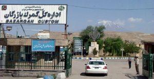 ضرب و شتم شهروندان در گمرک بازرگان ایران عادی شده است
