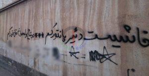 دیوار نویستی گسترده در شهر تبریز + تصاویر