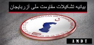 بیانیه تشکیلات مقاومت ملی آزربایجان در خصوص حوادث امروز تهران