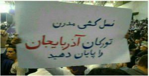 روحانی در زنجان نیز با اعتراض ملت تورک آزربایجان مواجه شد