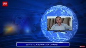 پیام صوتی حبیب ساسانیان از زندان تبریز