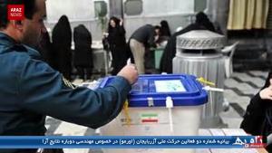 اخبار فارسی (زاویه) – ۱۳ خرداد