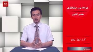 تهراندا ترور عملیاتلاری – هفته نین آنالیزی