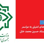 هجوم نیروهای امنیتی به مراسم گرامیداشت استاد حسین محمد خانی
