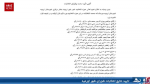 اخبار فارسی هفته (زاویه) -۲۰ خرداد