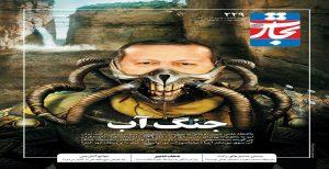 توهین بیشرمانه نشریه نزدیک به جریان اصلاحطلب به اردوغان رئیسجمهور تورکیه