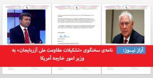 نامهی سخنگوی «تشکیلات مقاومت ملی آزربایجان» به وزیر امور خارجه آمریکا