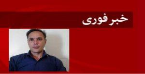 جان فعال مدنی حبیب ساسانیان درخطر است