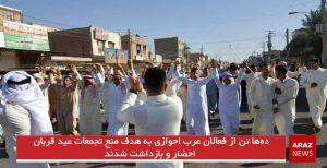 دهها تن از فعالان عرب احوازی به هدف منع تجمعات عید قربان احضار و بازداشت...