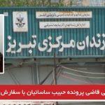 کارشکنی قاضی پرونده حبیب ساسانیان با سفارش اداره اطلاعات