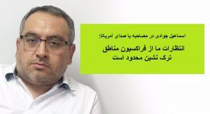 مصاحبه اسماعیل جوادی با رادیو صدای آمریکا (بخش تورکی)
