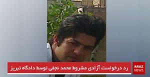 رد درخواست آزادی مشروط محمد نجفی توسط دادگاه تبریز