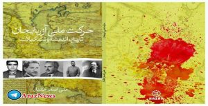 کتاب «حرکت ملی آزربایجان (تاریخ، اندیشه و تشکیلات)» به قلم «علیاصغر حقدار» در آستانه انتشار