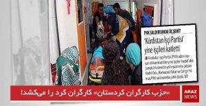 «حزب کارگران کردستان» کارگران کرد را میکشد!
