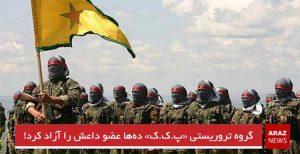 گروه تروریستی پ ک ک دهها عضو داعش را آزاد کرد