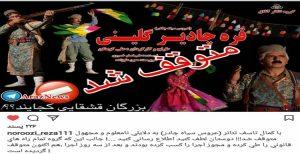 لغو تئاتر تورکی قرهچادیر گلینی در فیروزآباد