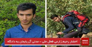احضار رحیم زارعی فعال ملی – مدنی آزربایجان به دادسرای عمومی و انقلاب شهرستان کلیبر