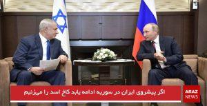اگر پیشروی ایران در سوریه ادامه یابد کاخ اسد را میزنیم