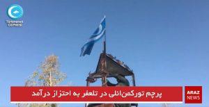 پرچم تورکمنائلی در تلعفر به احتزاز درآمد
