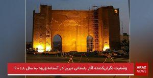 وضعیت نگرانکننده آثار باستانی تبریز در آستانه ورود به سال ۲۰۱۸