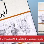 انتشار نشریه سیاسی، فرهنگی و اجتماعی «ایرهلی» + لینک دانلود