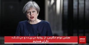 مجلس عوام انگلیس: از روابط «پ.ی.د» و «پ.ک.ک» نگران هستیم