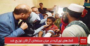 کمکهای تورکیه در میان مسلمانان آراکان توزیع شد