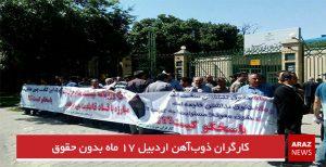 کارگران ذوبآهن اردبیل ۱۷ ماه بدون حقوق