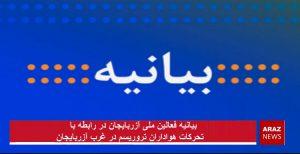 بیانیه فعالین ملی آزربایجان در رابطه با تحرکات هواداران تروریسم در غرب آزربایجان