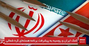 کمک ایران و روسیه به پیشرفت برنامه هستهای کره شمالی