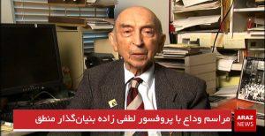 پیکر پروفسور لطفی زاده بنیانگذار منطق فازی در باکو پایتخت آزربایجان شمالی به خاک سپرده...