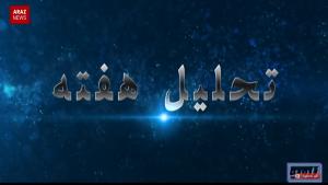 خبر و تحلیل فارسی (زاویه) سه شنبه – ۲۱ شهریور ۱۳۹۶