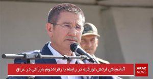 آمادهباش ارتش تورکیه در رابطه با رفراندوم بارزانی در عراق