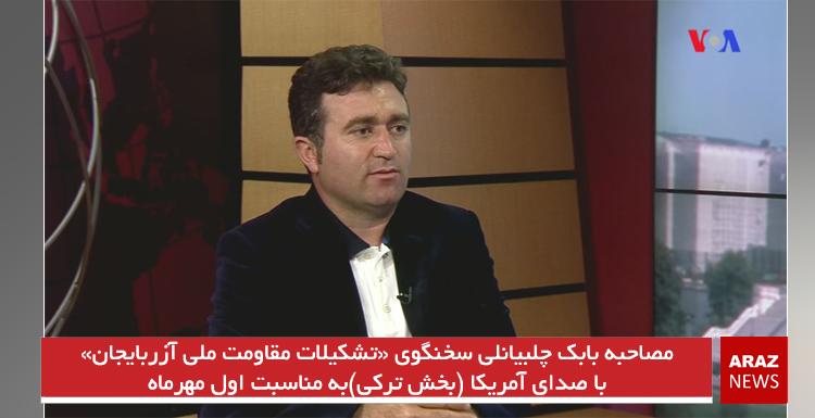 مصاحبه بابک چلبیانلی سخنگوی «تشکیلات مقاومت ملی آزربایجان» با صدای آمریکا (بخش ترکی) به مناسبت اول مهرماه