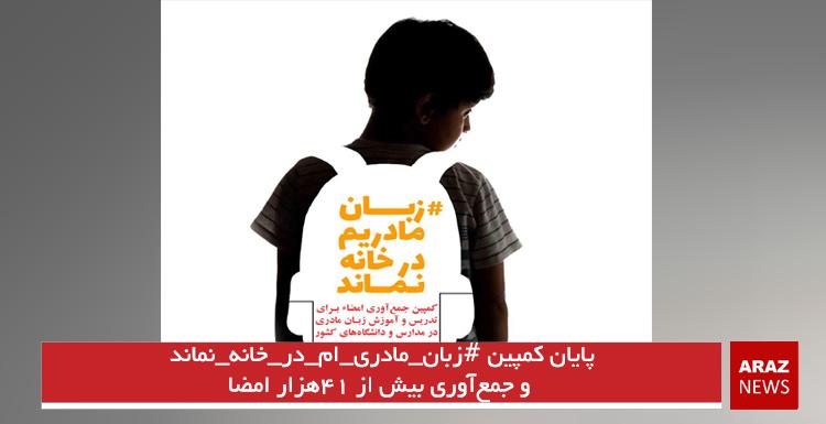 پایان کمپین #زبان_مادری_ام_در_خانه_نماند و جمعآوری بیش از ۴۱هزار امضا
