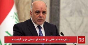 برای مداخله نظامی در اقلیم کردستان عراق آمادهایم