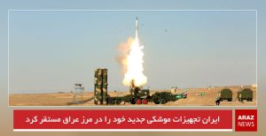 ایران تجهیزات موشکی جدید خود را در مرز عراق مستقر کرد
