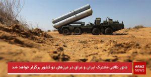 مانور نظامی مشترک ایران و عراق در مرزهای دو کشور برگزار خواهد شد