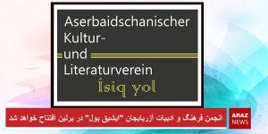 """انجمن فرهنگ و ادبیات آزربایجان """"ایشیق یول"""" در برلین افتتاح خواهد شد"""
