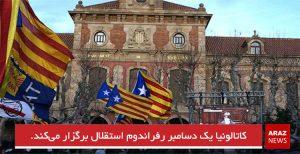 کاتالونیا یک دسامبر رفراندوم استقلال برگزار میکند.