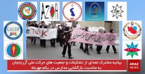 بیانیه مشترک تعدادی از تشکیلات و جمعیتهای حرکت ملی آزربایجان به مناسبت بازگشایی مدارس در...
