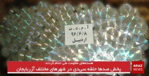 پخش صدها حلقه سی دی در شهرهای مختلف آزربایجان